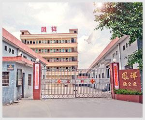 東(dong)莞市石碣鳳祥泡棉貼合廠(chang)